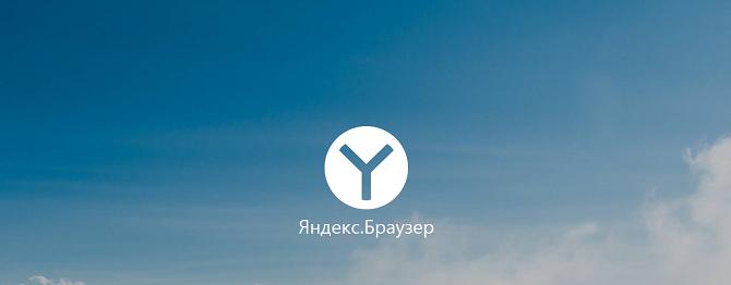 YAndeks-logo-3.png