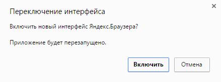 Vklyuchenie-novogo-interfeysa-YAndeks.Brauzer-2.png
