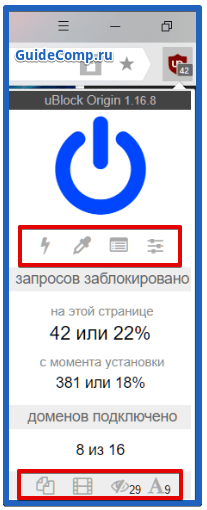 10-06-unblock-origin-dlya-yandex-brauzera-5.png