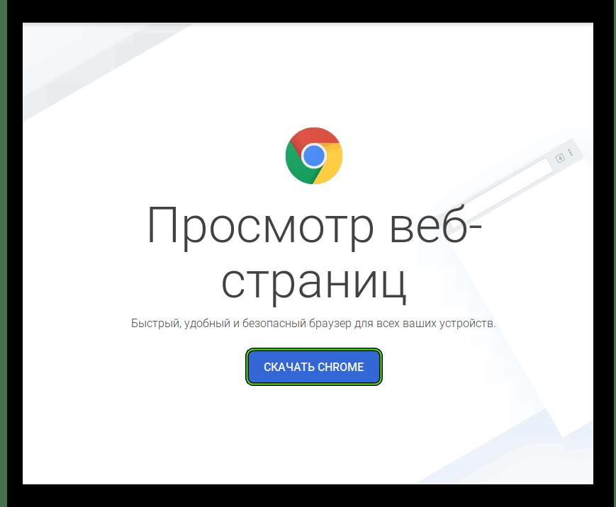 Skachat-Chrome-v-Ubuntu.png