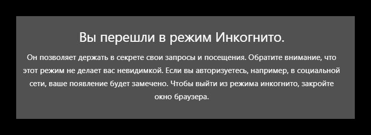 Inkognito-v-YAndeks.Brauzere.png