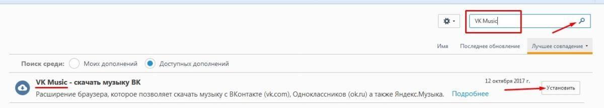 addons-for-firefox-for-download-music-vk-3.jpg