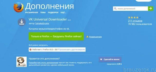 dop-skachivaniya-muz-ff-1-640x295.jpg