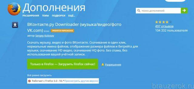 dop-skachivaniya-muz-ff-3-640x295.jpg