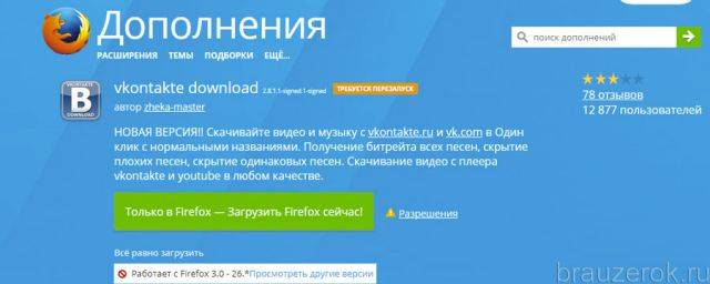 dop-skachivaniya-muz-ff-5-640x256.jpg