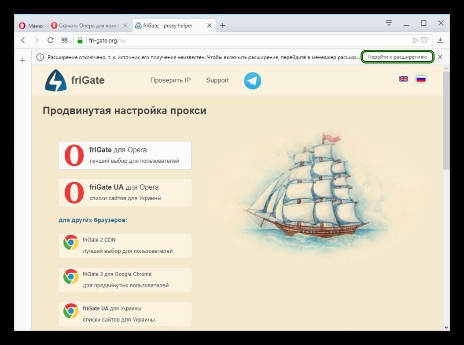 Knopka-Perejti-k-rasshireniyam-dlya-friGate-v-Opera.png