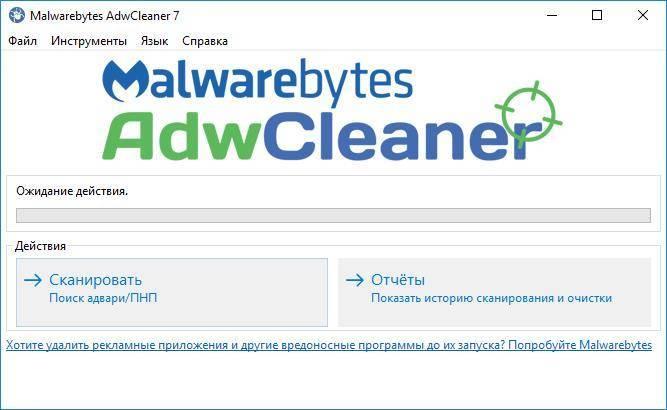antivirus-adwcleaner.jpg