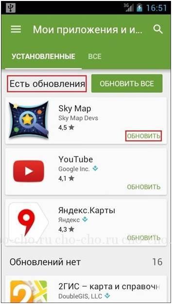 obnovlenie-brauzera-google-chrome-na-android-besplatno.jpg