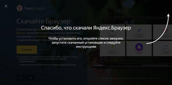 ustanovit-yanbr-3-550x271.jpg