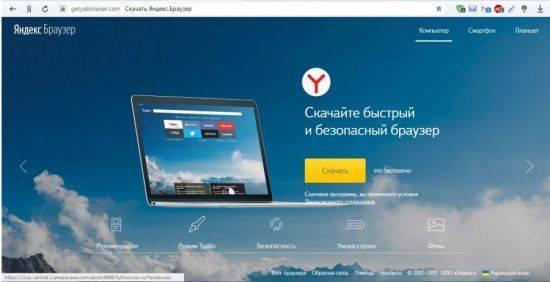 ustanovit-yanbr-9-550x282.jpg