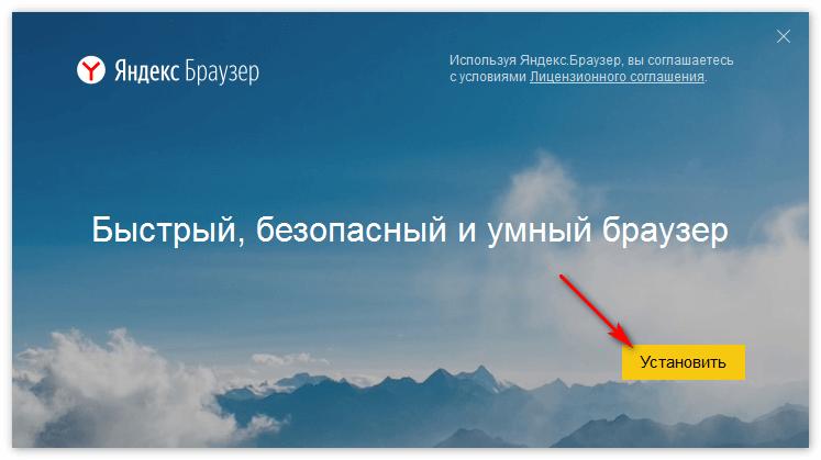 ustanovka-yandex-browser.png