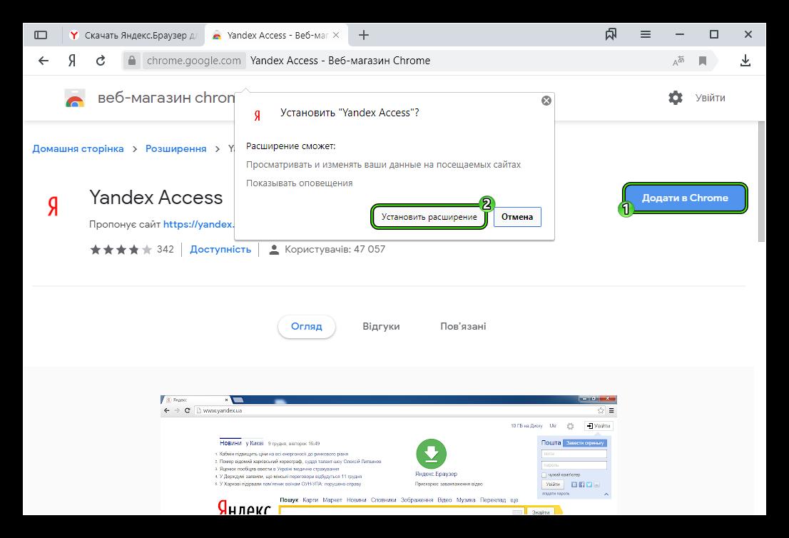 Installyatsiya-rasshireniya-Yandex-Access-dlya-YAndeks.Brauzera.png