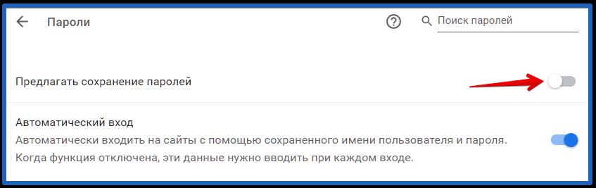 30-09-kak-v-google-chrome-vklyuchit-avtozapolnenie-5.png
