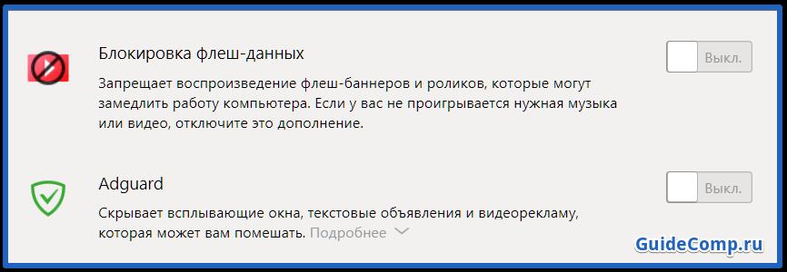 24-11-luchshie-blokirovshhiki-reklamy-v-yandex-brauzere-4.png
