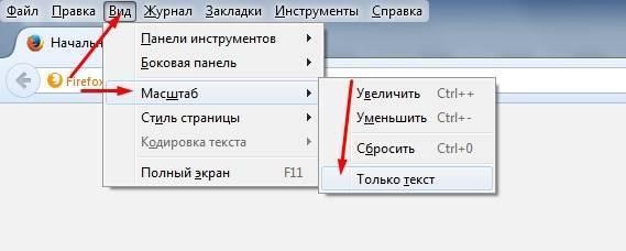 change-masshtab-page-v-firefox-5.jpg