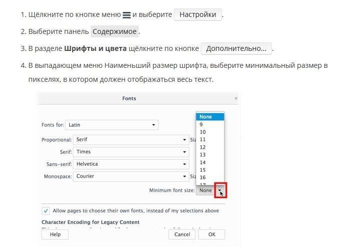 change-masshtab-page-v-firefox-6.jpg