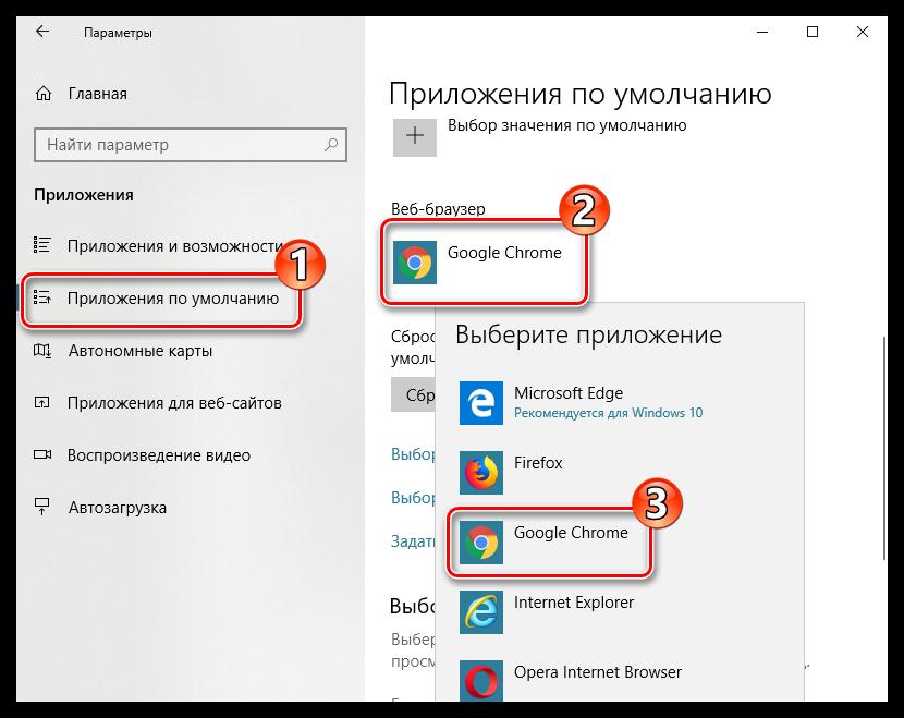 Ustanovka-Google-Chrome-brauzerom-po-umolchaniyu-cherez-parametry-Windows.png