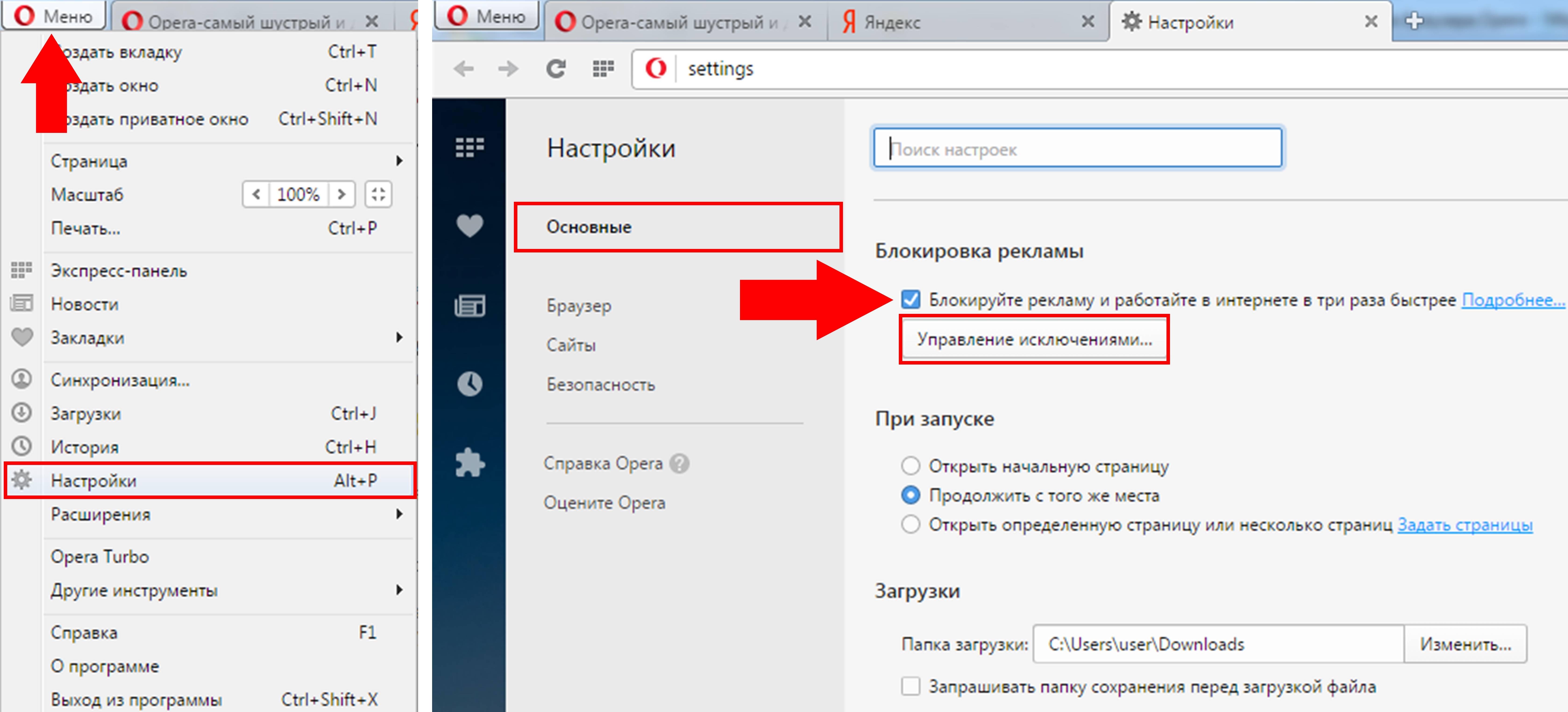 kak-okluchit-adblock-v-browser-opera-2.jpg