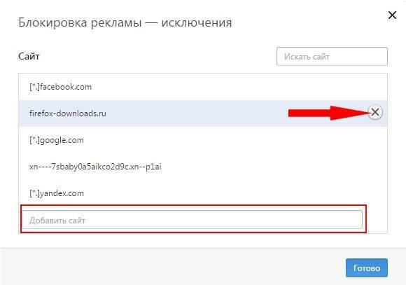 kak-okluchit-adblock-v-browser-opera-3.jpg