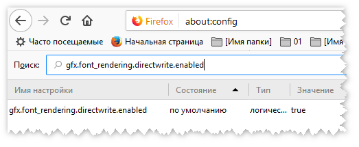 parametr-gfx.font-v-konfiguratsii-firefox.png