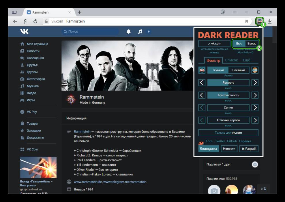 Vklyuchit-rasshirenie-Dark-Reader.png