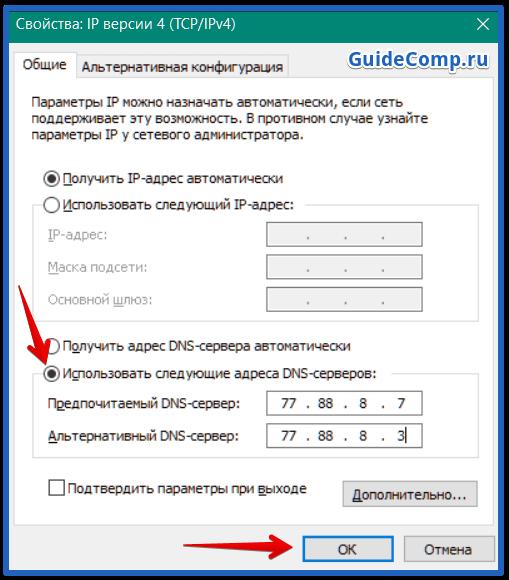 21-02-kak-zablokirovat-i-razblokirovat-sajty-v-yandex-brauzere-12.png