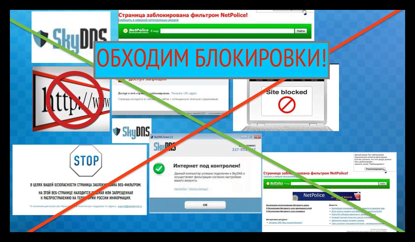 Kartinka-Obhod-blokirovok-sajtov.png