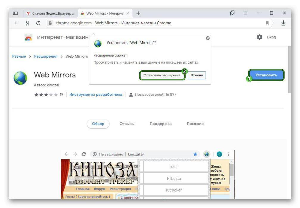 Ustanovit-rasshirenie-Web-Mirrors-dlya-YAndeks.Brauzera.png