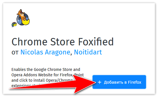 dobavit-chrome-store-foxified.png