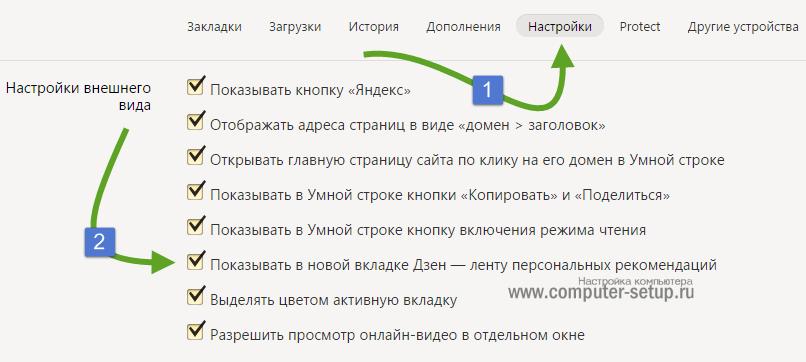 kak_otklyuchit_yandex_dzen_02.png