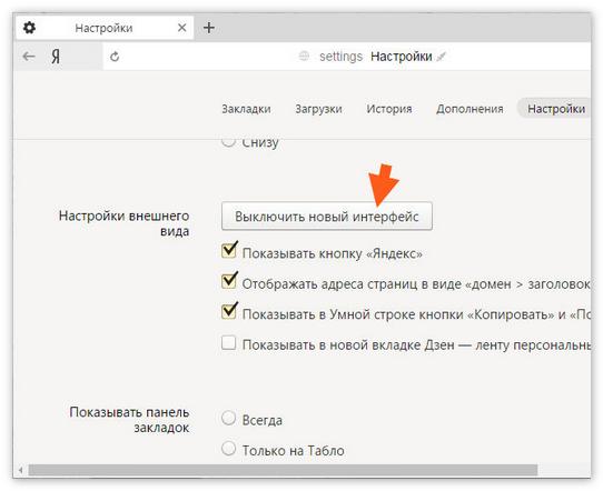 vyklyuchit-novyj-interfejs-yandeks-brauzer.png