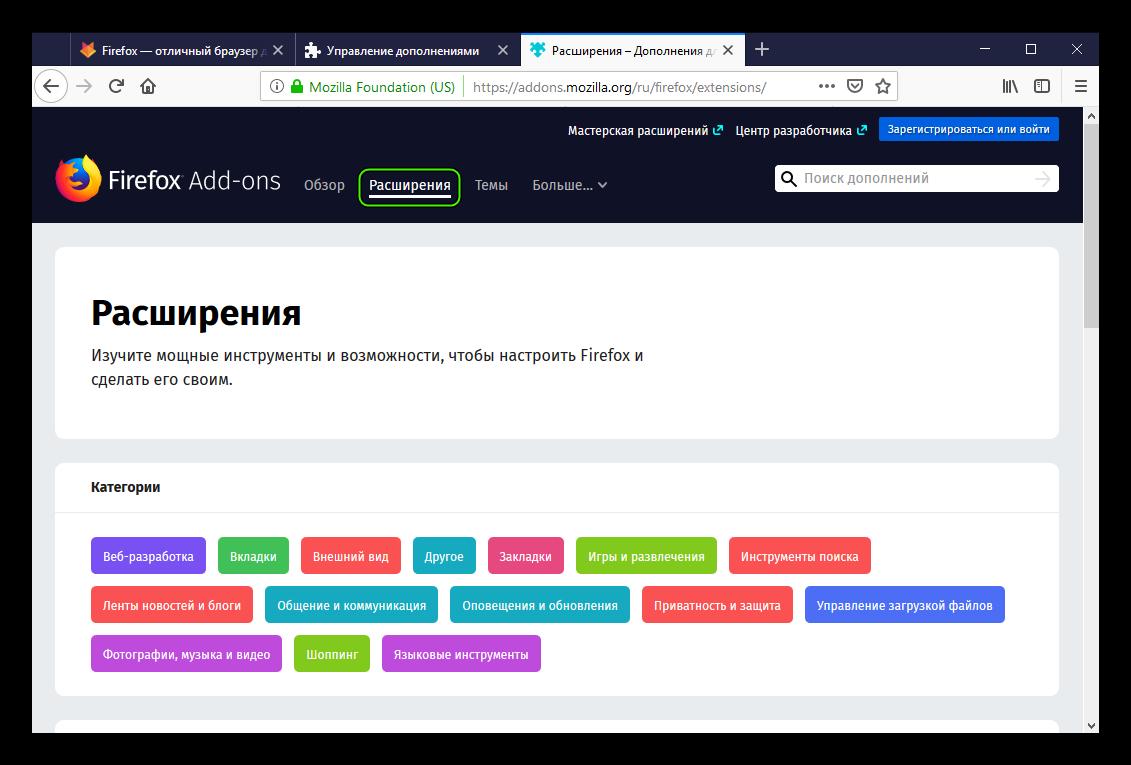 Punkt-Rasshireniya-na-stranitse-magazina-Firefox.png