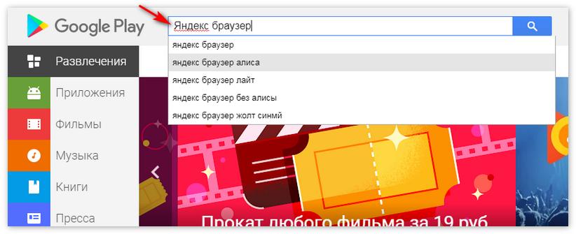 poisk-yandeks-brauzer-v-playmarket.png