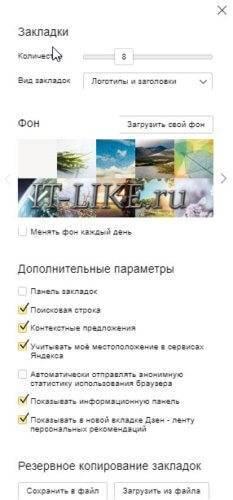 nastrojki-zakladok-233x500.jpg