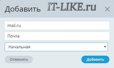 dobavit_zakladku.jpg