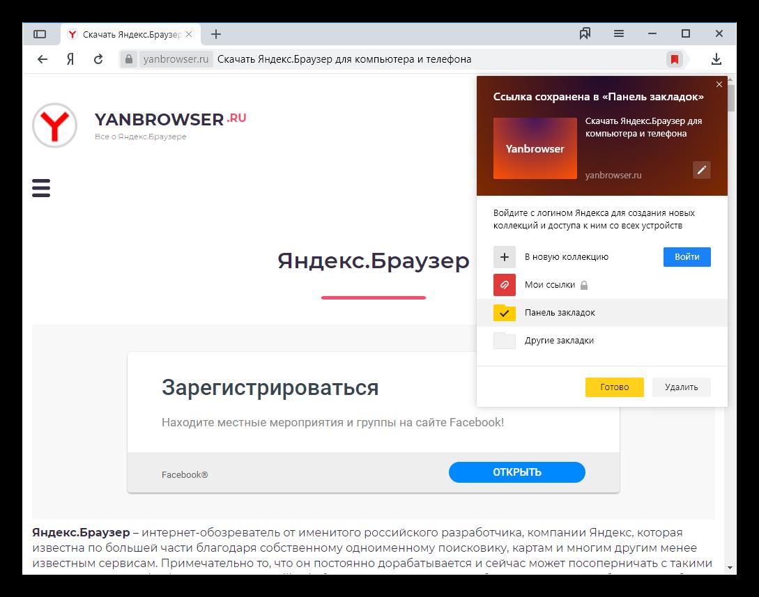 Dobavlenie-sajta-v-zakladki-v-YAndeks.Brauzere.png