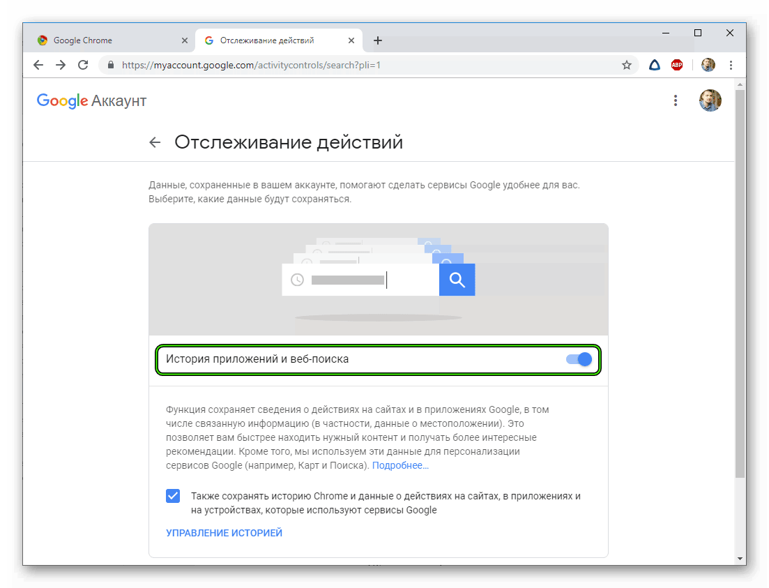 Otklyuchenie-sohraneniya-istorii-v-Chrome.png