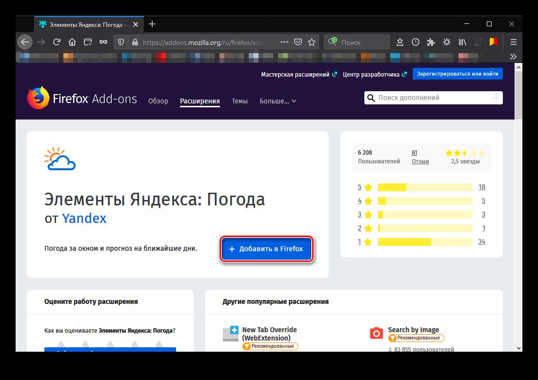 Knopka-dlya-installyatsii-Elementov-YAndeksa.png
