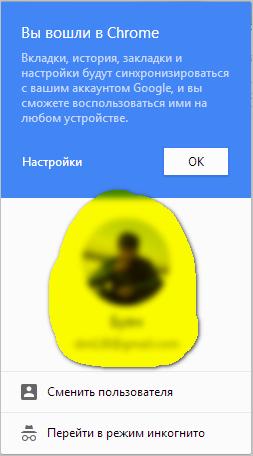 Вы-вошли-в-Chrome.png