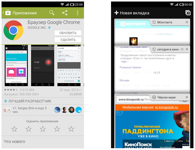 Мобильный-Chrome.png