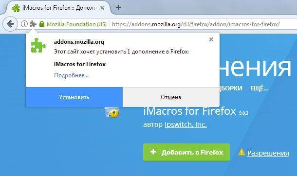 imacros-ff-2-610x362.jpg