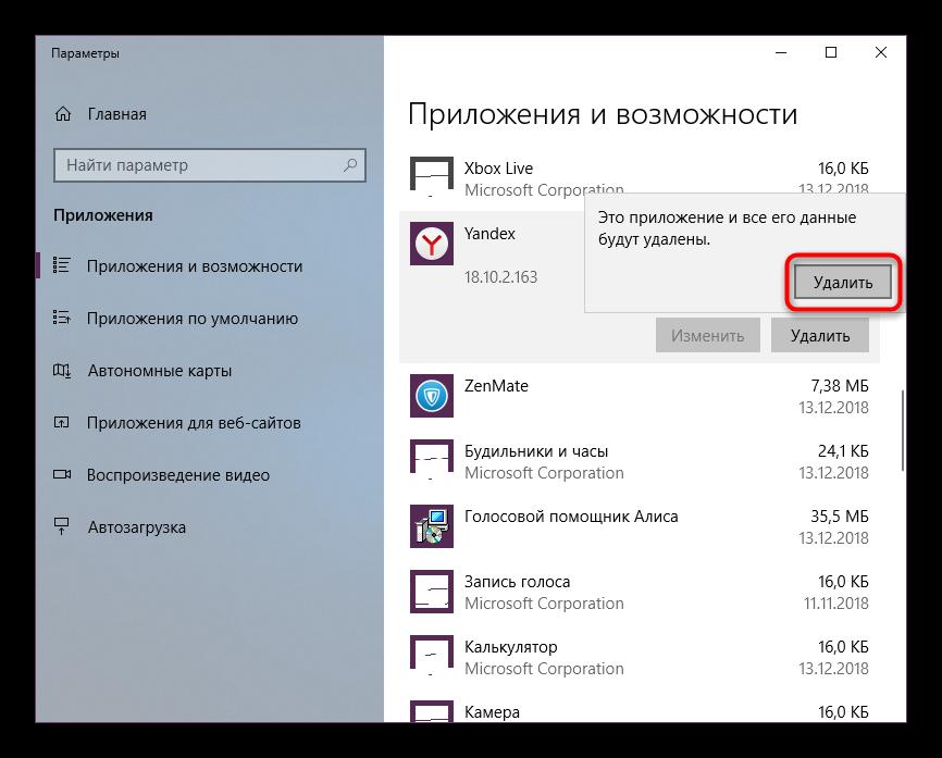 Podtverzhdenie-udaleniya-YAndeks.Brauzera-standartnyim-sposobom-v-Windows-10.png