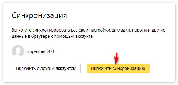vklyuchit-sinhronizatsiyu-yandex-browser.png