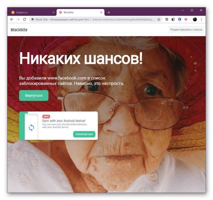 proverka-dejstvennosti-sposoba-block-site-dlya-blokirovki-sajtov-v-google-chrome.png