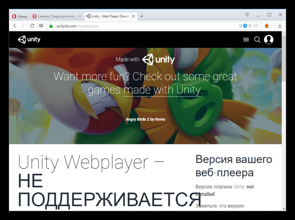 Informatsiya-o-plagine-Unity-Web-Player-dlya-Opera.png