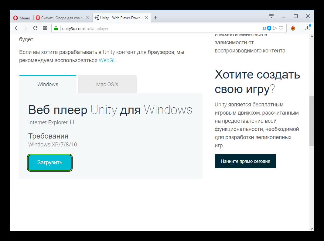 Zagruzit-Unity-Web-Player-dlya-Opera.png