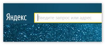 umnaya-stroka-v-yandex-browser.png
