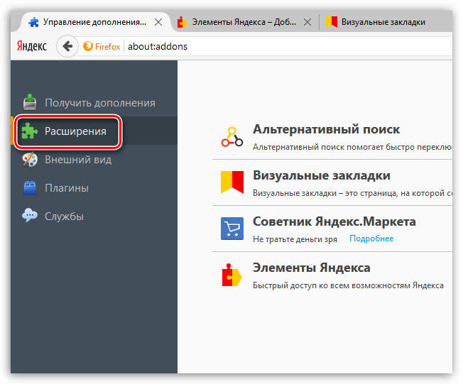 E`lementyi-YAndeksa-dlya-Firefox-9.png