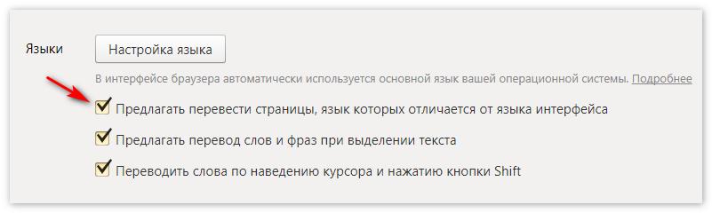 razdel-yazyki-yandeks-brauzer.png