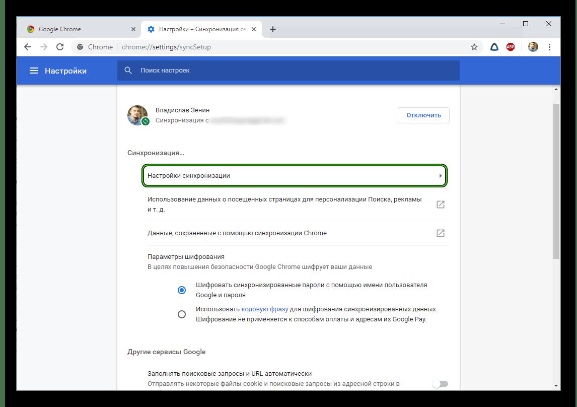 Nastrojki-sinhronizatsii-na-stranitse-parametrov-Chrome.png